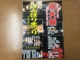 平塚八幡宮 例大祭 ぼんぼり祭り